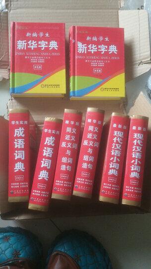 新华字典套装4册现代汉语词典字典小学生双色版全功能学生实用成语词典同近义词组词造句工具书 晒单图