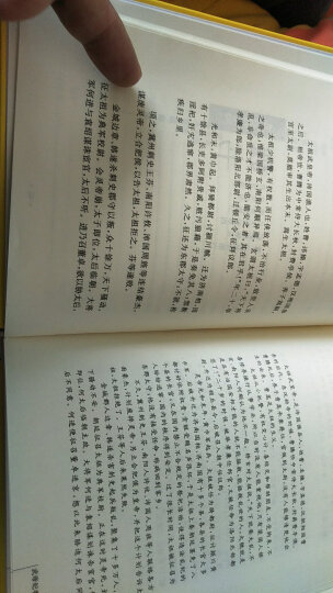 三国志(套装上下册) 晒单图