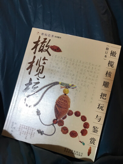 把玩艺术系列图书:橄榄核雕把玩与鉴赏(修订本) 晒单图
