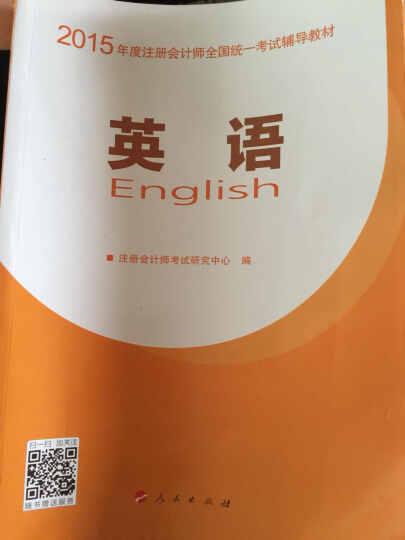 2015年 注册会计师 梦想成真 英语考点精粹掌中宝 晒单图
