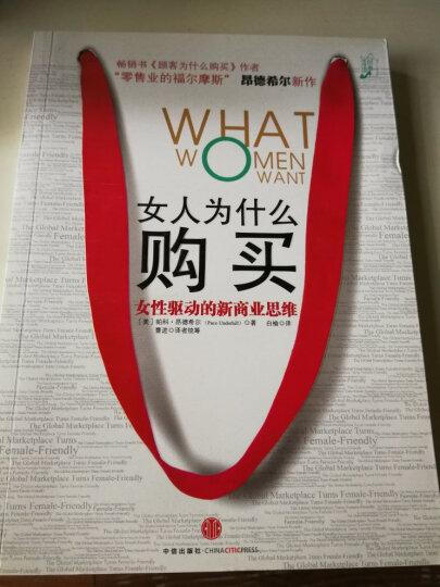 女人为什么购买 晒单图