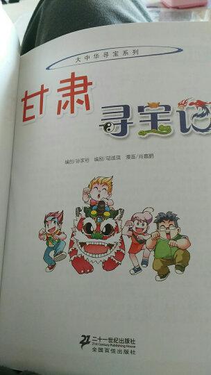 大中华寻宝系列9 甘肃寻宝记 晒单图