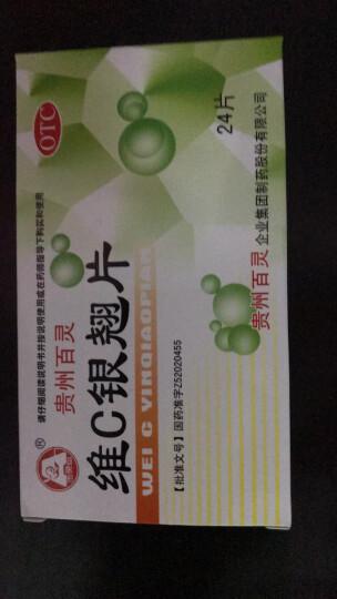 贵州百灵 维c银翘片 24片 1盒装 晒单图