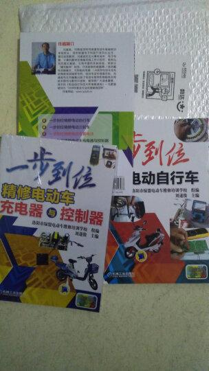 电动车维修书籍 一步到位精修电动自行车+电动车蓄电池+充电器与控制器 电动车修理技术参考书 晒单图