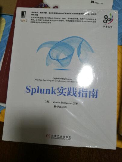 华章 Splunk实践指南 晒单图