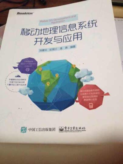 移动地理信息系统开发与应用   网络与互联网 数据库操作 移动互联网 导航定位 移动 晒单图
