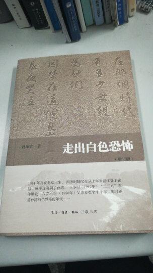 走出白色恐怖(增订版)孙康宜 晒单图