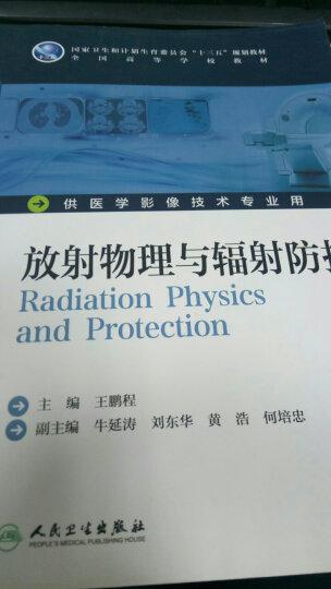 放射物理与辐射防护(本科影像技术/配增值) 晒单图