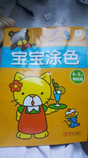 邦臣小红花·宝宝涂色:4~5岁(基础篇) 晒单图