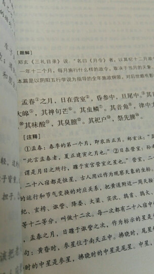 国学经典丛书:十三经(套装共12册)(随机附赠《最爱不过唐诗》或《中国历史通俗演义·南北史演义》) 晒单图