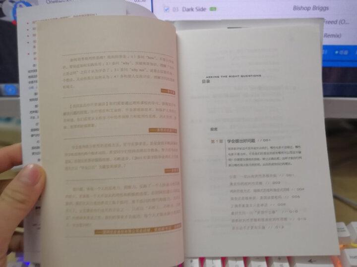 学会提问+专注力+如何高效记忆+批判性思维工具+逻辑思维简易入门全5册 晒单图