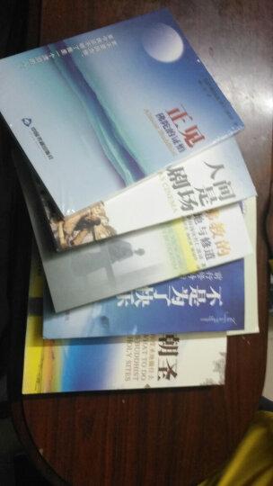 钦哲文集 正见、人间是剧场、佛教的见地与修道、朝圣、不是为了快乐 套装全五册 晒单图