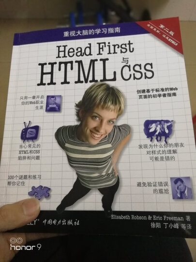 Head First HTML与CSS(第2版) 晒单图