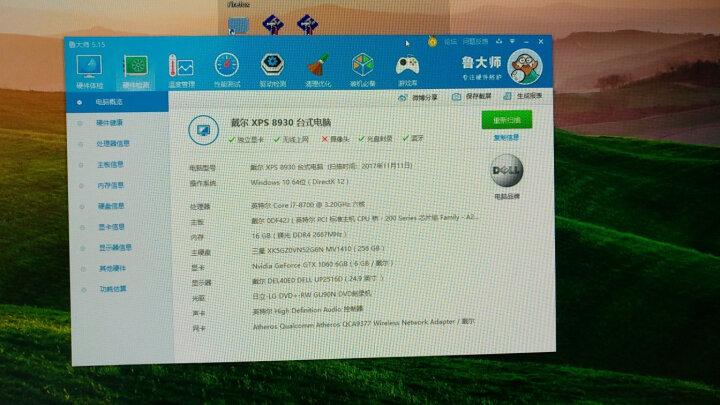 戴尔(DELL)XPS8920高性能游戏台式电脑主机(i5-7400 8G 1T 2G独显 DVD 三年上门 Win10) 晒单图