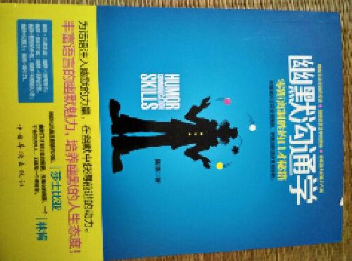 幽默沟通学 零距离制胜的口才秘籍 陈浩 社会科学 书籍 晒单图