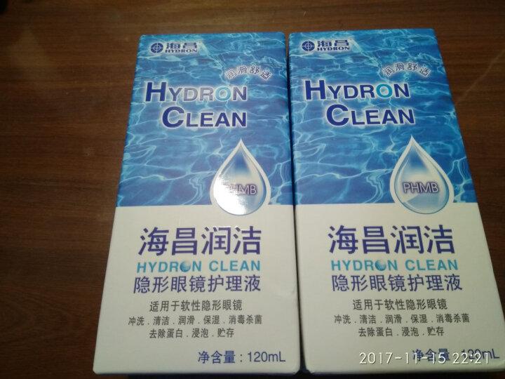 海昌护理液Clean保湿美瞳隐形眼镜护理液120ml 晒单图
