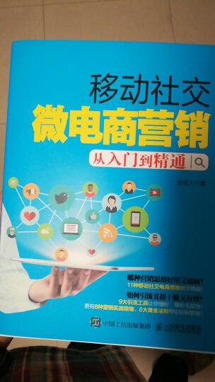 移动社交微电商营销从入门到精通 晒单图