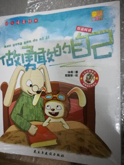 做勇敢的自己全套8册 3-6岁儿童中英文双语情绪管理好习惯绘本故事书 幼儿园读物睡前故事 幼儿情商双语绘本8册 晒单图