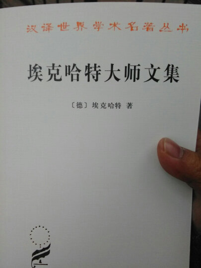 包邮!正版!荣格文集(精装套装共9册》 晒单图