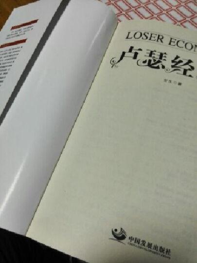 卢瑟经济学 晒单图