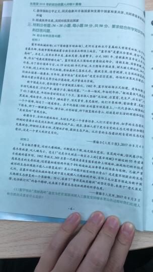 肖秀荣2018考研政治命题人知识点提要  晒单图