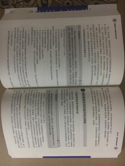 包邮 薪酬设计与绩效考核全案(2016年修订版) 水木知行绩效管理实务 企业人力资源管理方 晒单图
