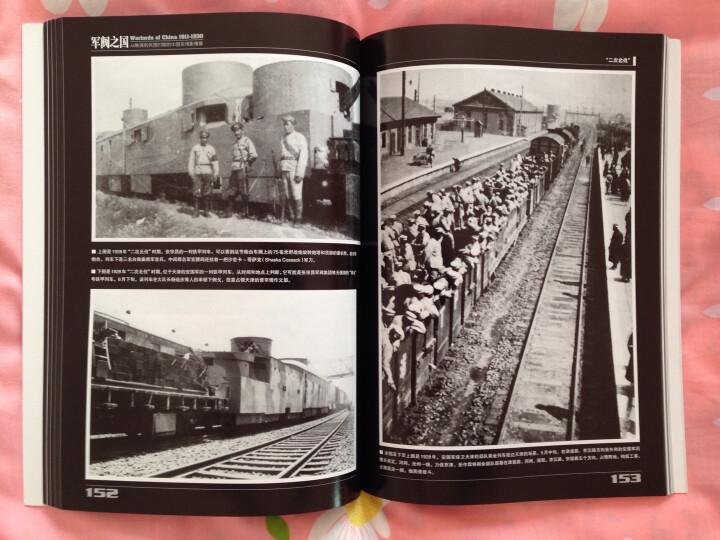 军阀之国1911-1930 从晚清到民国时期的中国军阀影像集(套装共2册) 晒单图