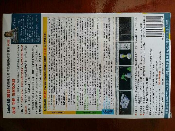 AutoCAD2012全面精通与精华实例视频培训教程(中文版)(3DVD-ROM) 晒单图