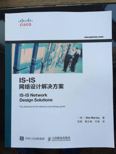 IS-IS网络设计解决方案 晒单图