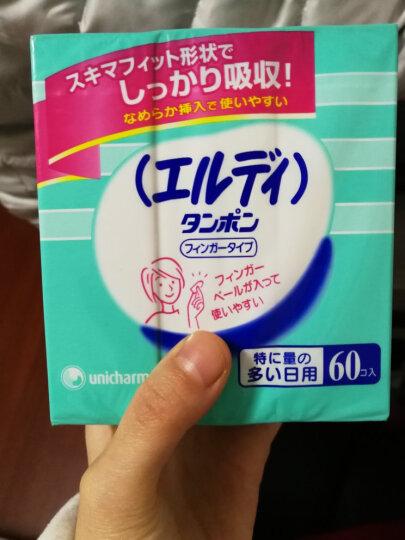 尤妮佳(Unicharm)卫生棉条 (超多量 60支)(日本原装进口) 晒单图