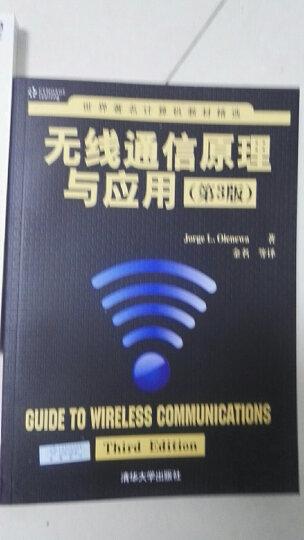 无线通信原理与应用·第3版/世界著名计算机教材精选 晒单图