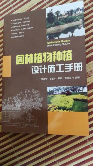 园林植物种植设计施工手册 晒单图