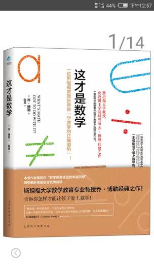 如何唤醒数学脑套装共3册(含数学好的人、全人类的数学魔法书、唤醒数学脑) 晒单图