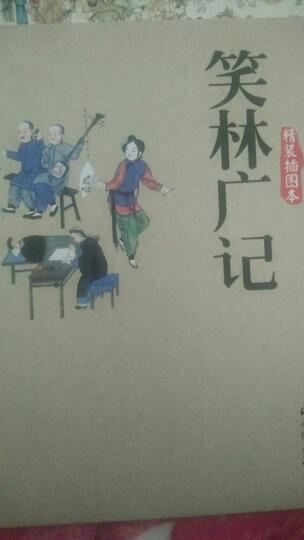 笑林广记(精装插图本) 晒单图