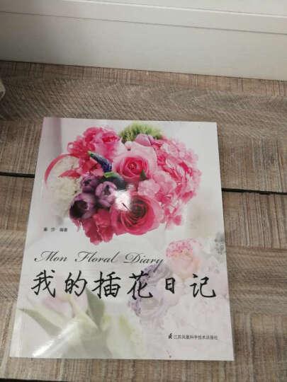 日本花艺名师的人气学堂(花束设计与制作) 花艺书籍 插花书籍教程入门 插花书籍 花束包装教 晒单图