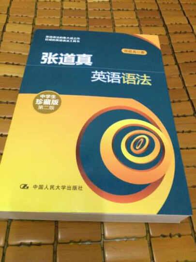 张道真英语语法(中学生珍藏版)(第2版) 晒单图