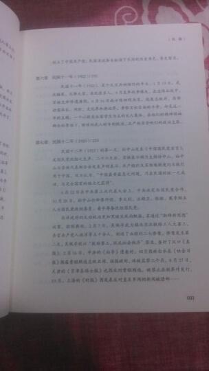 """民国清流2:大师们的""""战国""""时代 晒单图"""