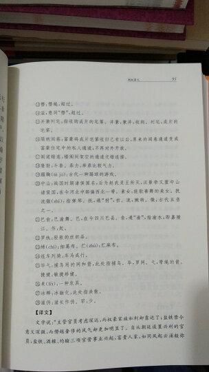 中华经典名著全本全注全译丛书4:战国策(套装上下册)精装 晒单图