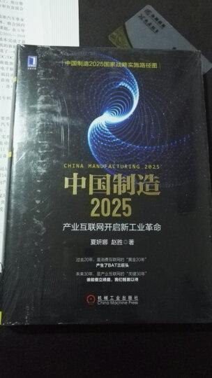 中国制造2025:产业互联网开启新工业革命 晒单图