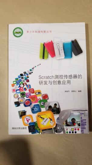青少年科技创新丛书:Scratch测控传感器的研发与创意应用 晒单图