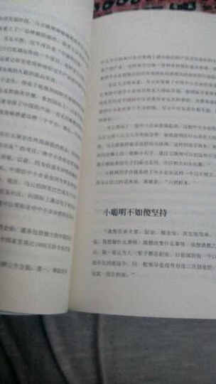 马云 我的世界永不言败 马云传记书籍 成功励志读物 晒单图