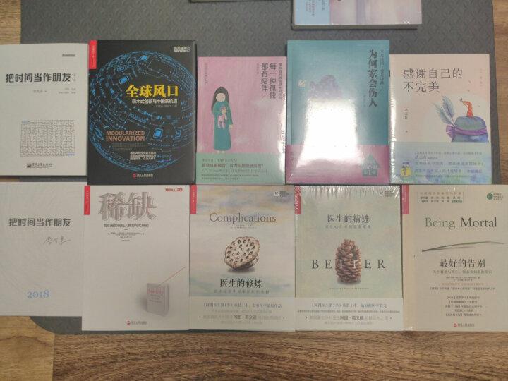 武志红经典作品3册:为何家会伤人+感谢自己的不完美+每一种孤独都有陪伴 晒单图