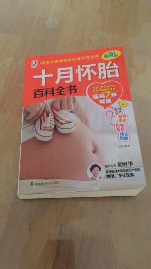 正版包邮 十月怀胎知识百科全书怀孕书籍每日必读专家指导孕妇大全孕妇饮食不宜怀孕图书备孕期 晒单图