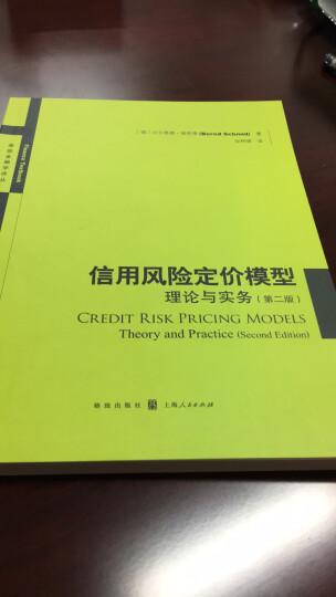 高级金融学译丛:信用风险定价模型:理论与实务(第二版) 晒单图