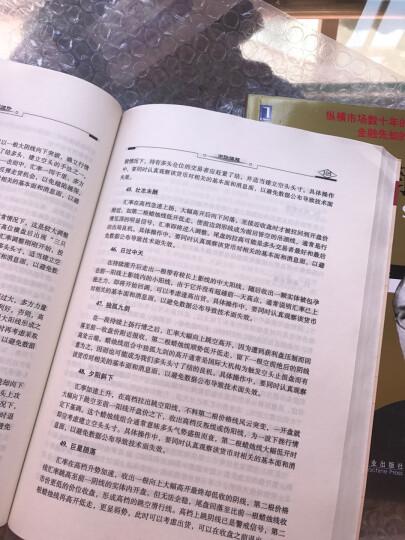 外汇交易进阶(第三版)(从新手到大师的成功之路) 魏强斌 经济管理出版社 晒单图