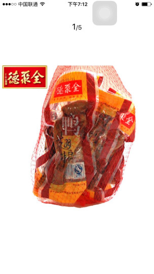 北京特产 全聚德熟食肉类美食休闲零食小吃 鸭翅根一提6个装 晒单图