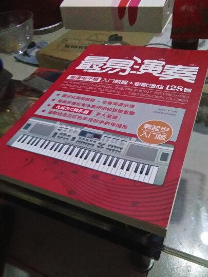 最易演奏:简谱电子琴入门教程+老歌金曲128首 晒单图