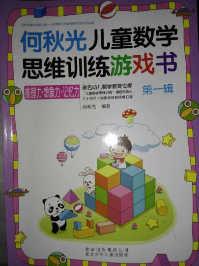 何秋光儿童数学思维训练游戏书第一辑全5册 数学启蒙图书 记忆力观察力智力左右脑潜能开发书籍 晒单图