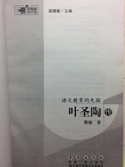 中国铁路之父 詹天佑传/常春藤传记馆 晒单图