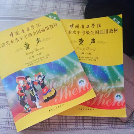 中国音乐学院社会艺术水平考级全国通用教材童声考级1-10级 (附2DVD) 晒单图